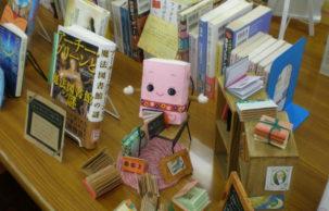 「図書館記念日」コーナー